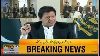 PM Imran Khan's Interview with Senior Journalist | Part 1 | 03rd December 2018
