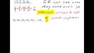 בגרות במתמטיקה 5 יחידות - סדרה הנדסית - סרטון 1 thumbnail