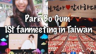160423 跟著安妮看寶劍 Park Bo Gum 1st fanmeeting in Taiwan