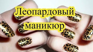 Леопардовые ногти, рисунки на ногтях в домашних условиях(Леопардовые ногти, рисунки на ногтях в домашних условиях. Как рисовать на ногтях? Стоит со всей ответственн..., 2014-12-31T21:52:54.000Z)