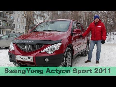 Характеристики и стоимость SsangYong Action Sports 2011 (Цены на машины в Новосибирске)