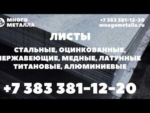 Металлические листы купить в Новосибирске