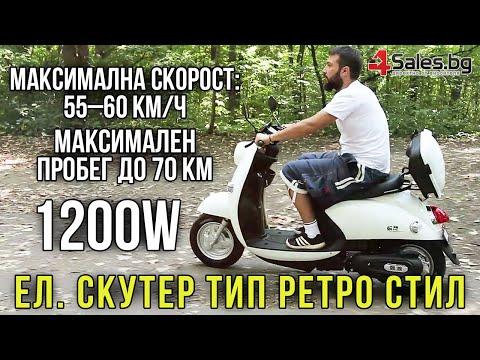 Електрически скутер тип Ретро стил с висока мощност от 1200W - MOTOR8 37