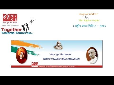 Inaugural Address by shri Rajeev Gupta in National Integration Camp by NYKS