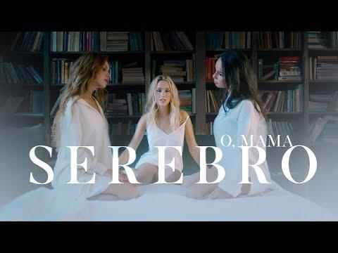 SEREBRO - О, мама (Премьера клипа, 2019)