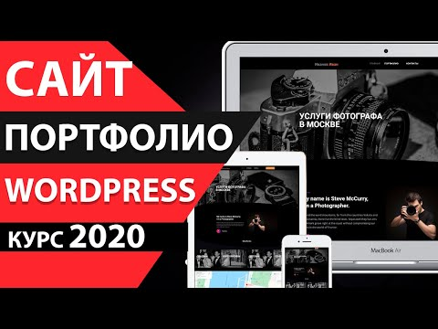 Создание крутого сайта-портфолио фотографий на wordpress torrent