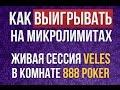Как выигрывать на микролимитах. 888 покер. Школа покера Smart-Poker.ru