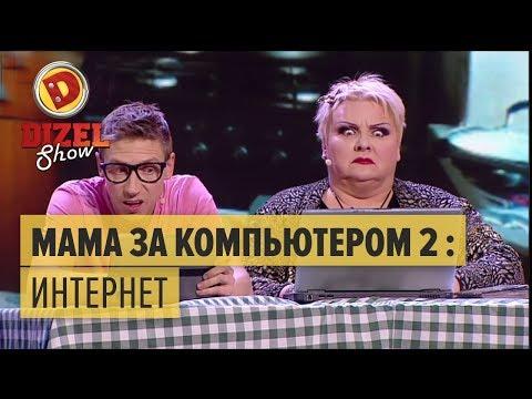 Типичная мама за компьютером-2: мама осваивает интернет — Дизель Шоу — выпуск 19, 04.11.16