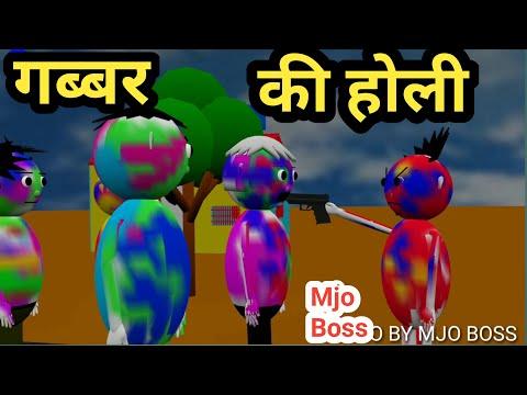 Gabbar Ki Holi   Gav Ki Holi   Holi Hai   Holi   Special Holi   Mjo Boss
