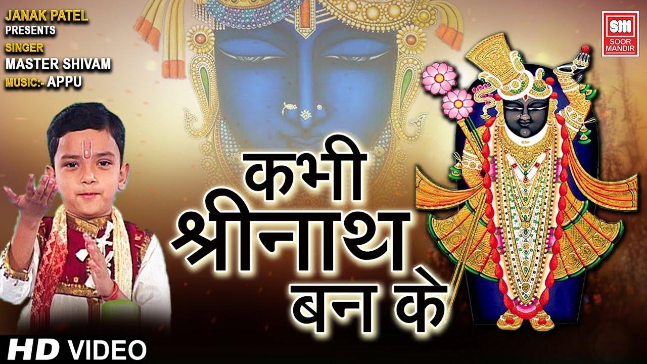 दिल को छू ले ऐसा श्रीनाथजी भजन I Kabhi Shreenathji Banke | Shreenathji Bhajan I Master Shivam