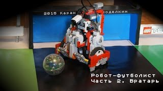 Робот-футболист Карандаша и Самоделкина: Вратарь