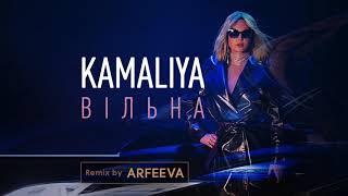 KAMALIYA - ВIЛЬНА   ARFEEVA REMIX.mp3