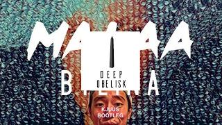 Malaa Bylina Kjuus Bootleg