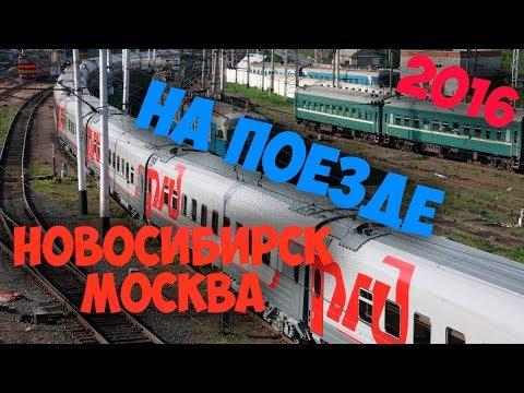 От Новосибирска до Москвы на поезде за 10 минут (путешествие 2016)