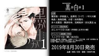 BLCDコレクション 「黒か白か1」音声CM 興津和幸 検索動画 14