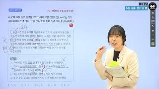 [마더텅] [정치와 법] 2019학년도 9월모평 3번 …