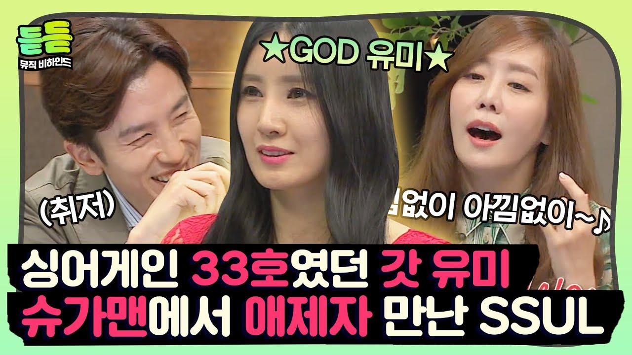[듣듣] 찐 슈가맨이 여기 있었네✨ 싱어게인 33호 가수 유미와 보컬 제자 김정은의 만남ㅣ슈가맨ㅣJTBC 160517 방송