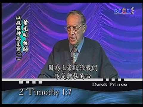 中文配音 以敬畏神為至寶1 葉光明牧師 標清 - YouTube