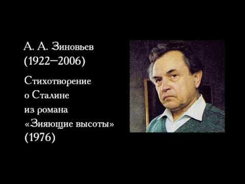 Зиновьев. Стихотворение о Сталине
