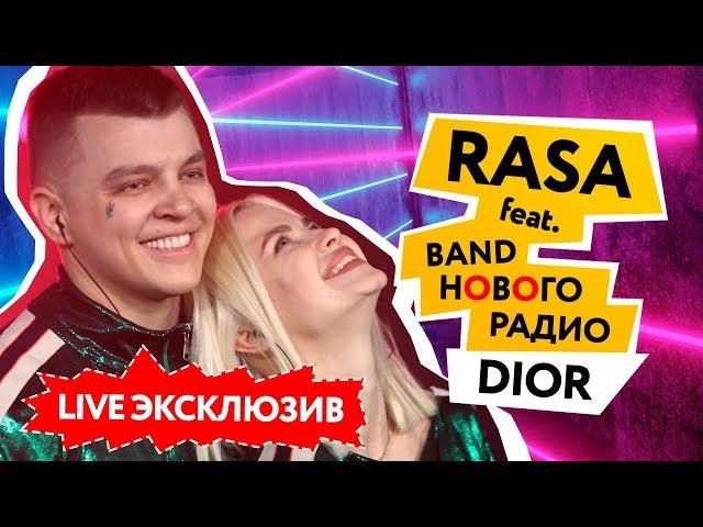 RASA - Dior | Лучшая пара 2019 года