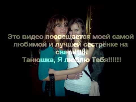 Судьба тебя подарила - моя любимая старшая сестра))) - Tata - слушать онлайн