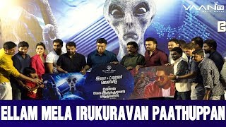Ellam Mela Irukuravan Paathuppan Tamil Movie Audio & Trailer Launch | EMIP | Aari |Kaviraj | Vaan TV