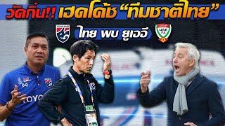 LIVE สด!!! พรีวิวก่อนเกม ทีมชาติไทย พบ ยูเออี !! - แตงโมลง ปิยะพงษ์ยิง