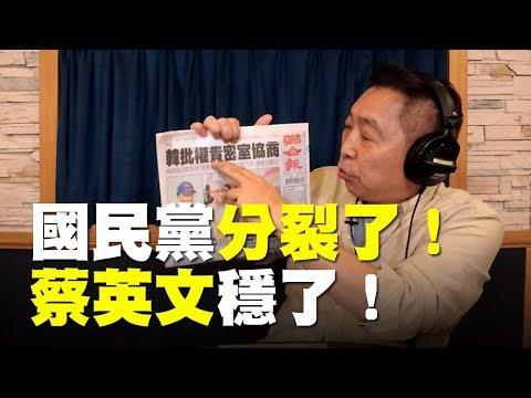 飛碟聯播網《飛碟早餐 唐湘龍時間》2019.04.24 八點時段 新聞評論 – 國民黨分裂了!蔡英文穩了!