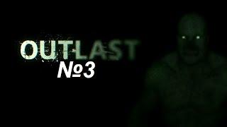 Outlast прохождение - Часть 3. Brazzers. (18+)
