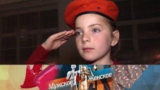 Храбрые сердцем. Часть 3. Мужское / Женское. Выпуск от 15.02.2019