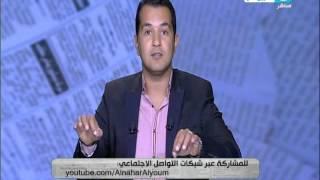 بالفيديو .. مذيع بالنهار ينتقد مرتضى منصور بسبب الألتراس وتياترو مصر