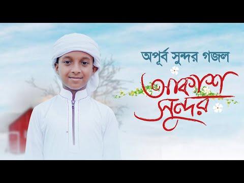 Akash Sundor Gojol Hujaifa Islam । Kalarab | আকাশ সুন্দর । অপূর্ব সুন্দর গজল