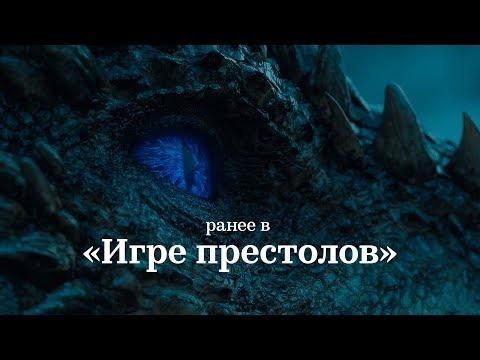 Ранее в «Игре престолов»: 7 сезонов за 15 минут