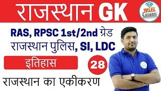 8:00 PM Rajasthan GK by Praveen Sir | History Day-28 | राजस्थान का एकीकरण