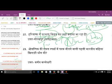 GK question special for haryana all gov  jab's exam non stop 100 part 14 by Amit chaudhry