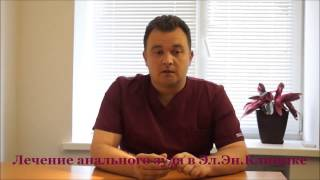 Лечение анального зуда(Лечение анального зуда, услуги проктолога в Эл.Эн. Клинике лазерной медицины. Запись по тел. (044) 384-06-16 http://www.el..., 2015-06-25T12:00:11.000Z)