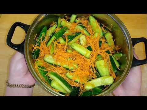 Салат на зиму по корейски из огурцов и моркови, самый вкусный рецепт