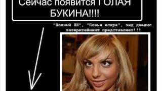Голая Букина из СЕРИАЛА!!!!!!