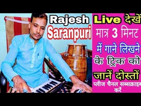 rajesh-saranpuri-official-चैनल-को-subscribe-करें-और-3-मिनट-में-ट्रेक-के-गाने-लिखने-के-ट्रिक-को-जाने