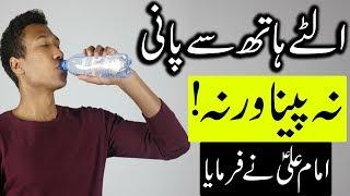 Ulte Hath Se Pani Ni Pina Warna   Hazrat Imam Ali as Quotes   Ultay Hath   Left Hand   Mehrban Ali