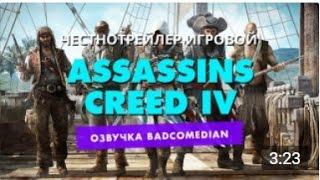 Честный трейлер - Assassins Creed 4 [BadComedian озвучка]