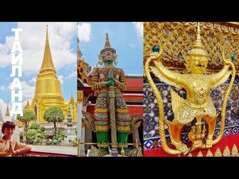 Тайланд Бангкок, Изумрудный Будда, Королевский дворец