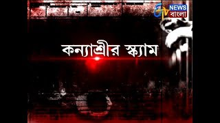 CHARGESHEET: কন্যাশ্রীর স্ক্যাম। 28 FEBRUARY, 2018। ETV NEWS BANGLA