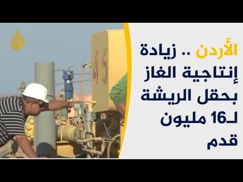 حقل الريشة يرفع إنتاج الغاز بالأردن لـ16 مليون قدم  - 19:54-2019 / 6 / 17