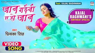 #KAJAL RAGHWANI Birthday Special | Jaan Gayini Ye Ho Jaan | Priyanka Singh | Bhojpuri Sad Song 2021