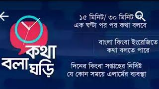 ঘড়ি আপনার সময় বলে দিবে   Bangla Talking Clock screenshot 5
