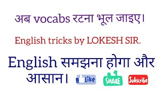 Special video for vocabs part-1 by LOKESH PUROHIT SIR For bank/ssc/railway/insurance/all state exams