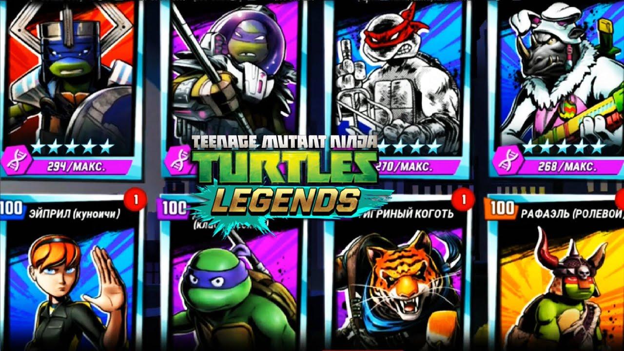 Черепашки Ниндзя Легенды - СОСТАВЫ ПОДПИСЧИКОВ 2020 (TMNT Legends)