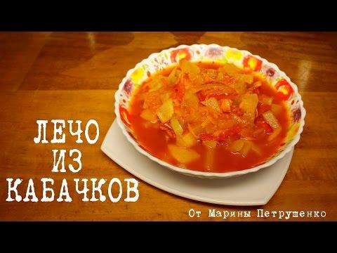 Лечо из кабачков в мультиварке с томатной пастой