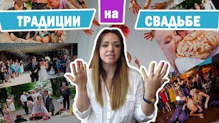 Свадебные традиции в Украине (г. Харьков)